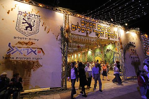 Succa a Jerusalem - Sukot-2.jpg